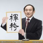 【NEWS】新元号、「褌袴」に決定!